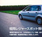 福岡レジャースポット情報