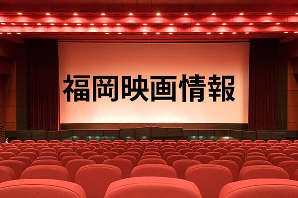 福岡映画情報