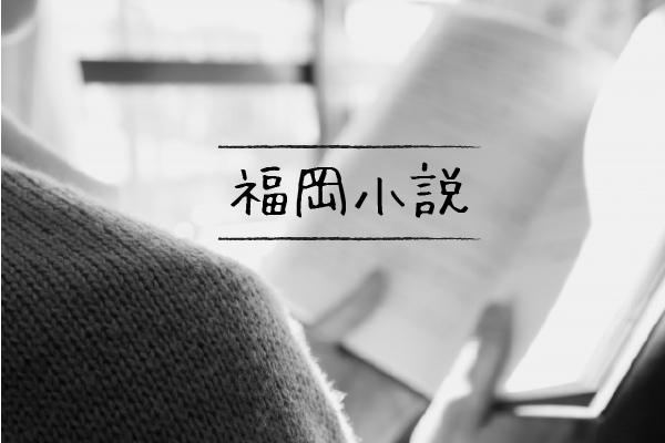 cate-fuk-novel02