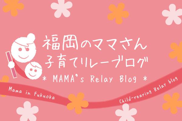 mama-bnr2