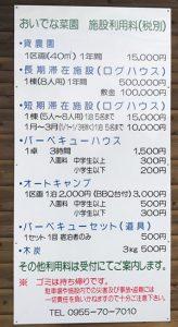 oidenasaien-price