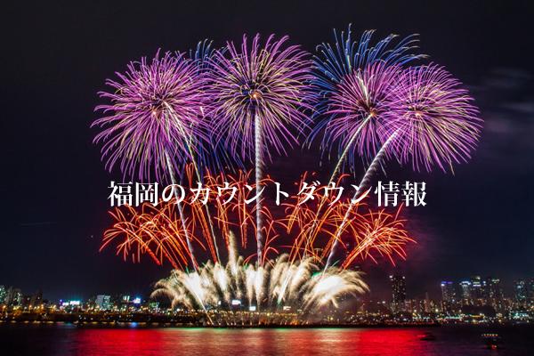 福岡のカウントダウン情報