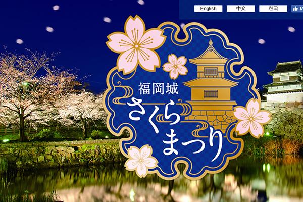 舞鶴公園福岡城さくらまつり