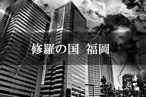 福岡は本当に修羅の国?福岡の怖いところ