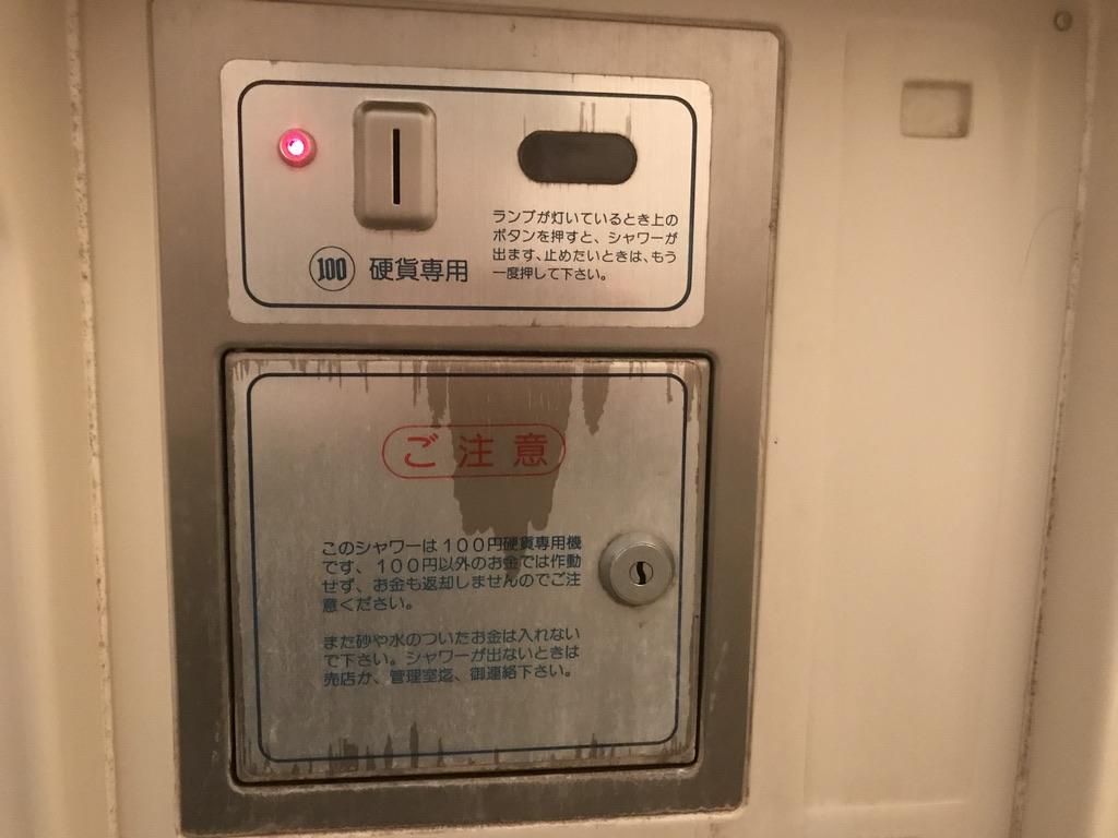 コインシャワー