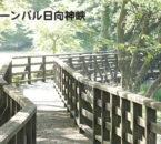 グリーンパル日向神峡
