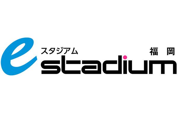 eスタジアム福岡