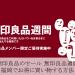 <3月20日~>無印良品のセール 無印良品週間に福岡でお得に買い物する方法