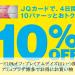 <3月20日~23日>JQカード10%オフ・プレミアムデイズはいつ開催?アミュプラザ博多でお得にお買い物