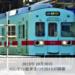 2019年10月20日、にしてつ電車まつり2019が開催。電車の解体ショーや車掌体験