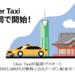 福岡でタクシー配車サービスのUber Taxi開始。初回無料&半額クーポン提供