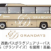 西鉄バスのラグジュアリーバスGRANDAYS!高級バスツアーを開始
