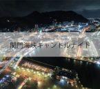 関門海峡キャンドルナイト