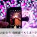 <2019年-2020年>道の駅おおとう 桜街道イルミネーション