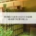 福岡市内の紅葉スポット!楽水園(楽水庵)で紅葉とお抹茶を楽しむ