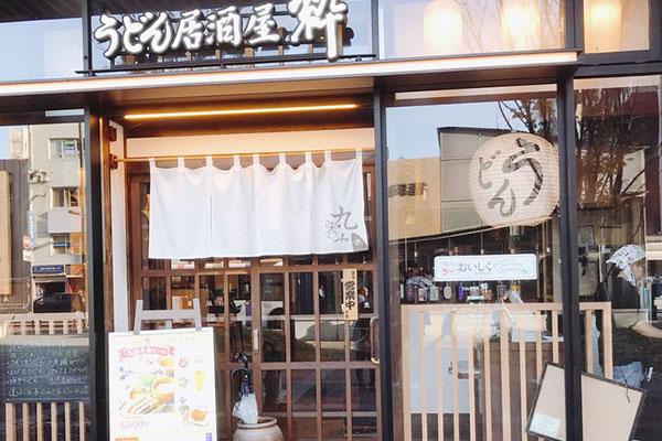 うどん居酒屋 粋 六本松店