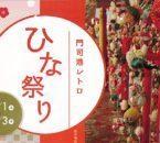 門司港レトロ雛祭り