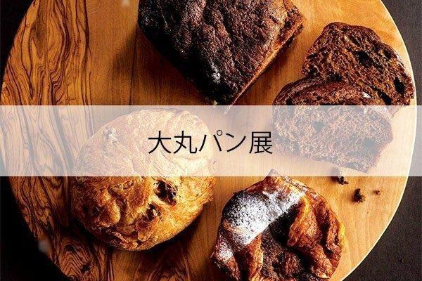 大丸パン展
