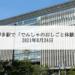 """<span class=""""title"""">2021年夏休み 博多駅で「でんしゃのおしごと体験」が開催。小学4~6年生対象</span>"""