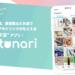 "<span class=""title"">otonariは試供品を無料でもらえるタダ活アプリ!福岡は加盟店多くてお得</span>"