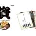 """<span class=""""title"""">資さんうどんの公式ファンブック「SUKESAN BOOK」が2021年7月30日販売開始!</span>"""