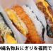 スパムと卵の相性抜群!沖縄の名物おにぎりが福岡で頂けます!