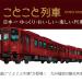 """平成筑豊鉄道に""""ことこと列車""""が登場! 九州福岡の観光列車がアツい!"""