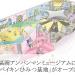 福岡アンパンマンミュージアムにバイキンひみつ基地オープン、入場料300円値上げ