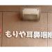 福岡の名医 アレルギー性鼻炎  もりや耳鼻咽喉科