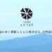 夏には夏の楽しみ方! 福岡のオススメ日帰り温泉 みのう山荘