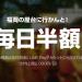 2018年9月限定 福岡の屋台でLINE Pay支払いで半額キャンペーン