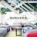 WeWorkが福岡に進出。大名1丁目に2018年12月にオープン